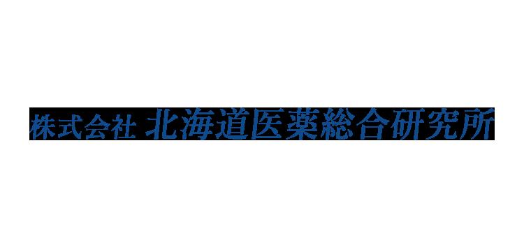 株式会社 北海道医薬総合研究所